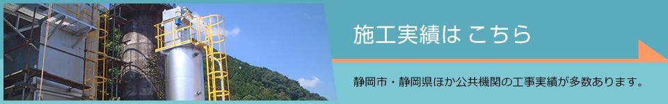 施工実績はこちら 静岡市・静岡県ほか公共機関の工事実績が多数あります。